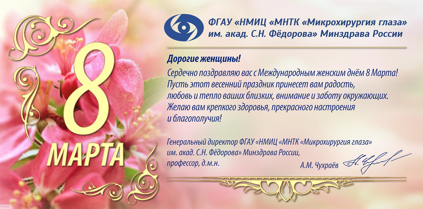 поздравление ген директора с 8 марта что девушка испытывает